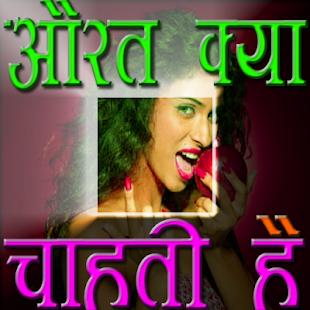 औरत क्या चाहती है? : Aurat Kya Chahti Hai - náhled