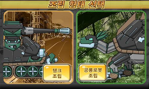 합체 다이노 로봇 - 프로가노켈리스 공룡게임