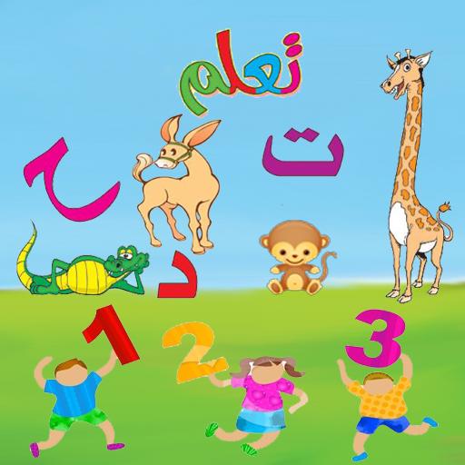 براعم -تعلم الحروف والارقام العربيه للاطفال الصغار