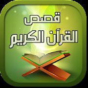 قصص القران الكريم بدون انترنت