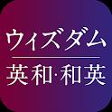ウィズダム英和・和英辞典3  英会話やTOEIC、翻訳に辞書 icon