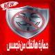 Download حماية هاتفك من تجسس For PC Windows and Mac