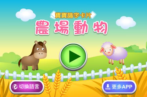 農場動物-兒童學習識字卡
