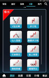 投資先生 - Apps on Google Play