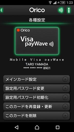 無料财经AppのオリコNFCサービス|記事Game