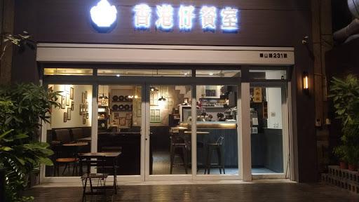 香港仔餐室
