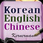 한영 중국어 사전