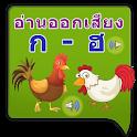 พยัญชนะไทย ก-ฮ ThaiAlphabet icon