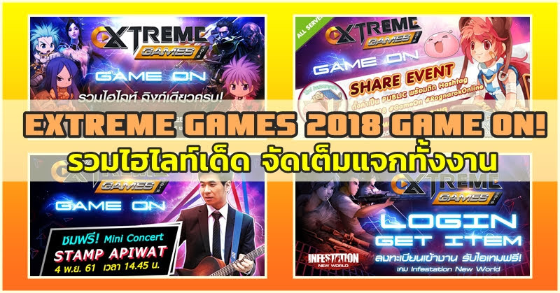 [Extreme Games 2018] รวมไฮไลท์ห้ามพลาด!