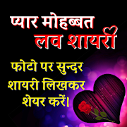Love Shayari Card Maker- Write Your Text on Photo