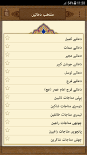 Mafatih ul Jinan Urdu Mafatih al-Jannan Urdu