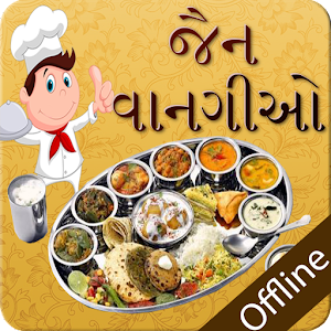 Jain recipes in gujarati android apps on google play jain recipes in gujarati forumfinder Image collections