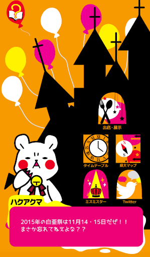 白亜祭2015