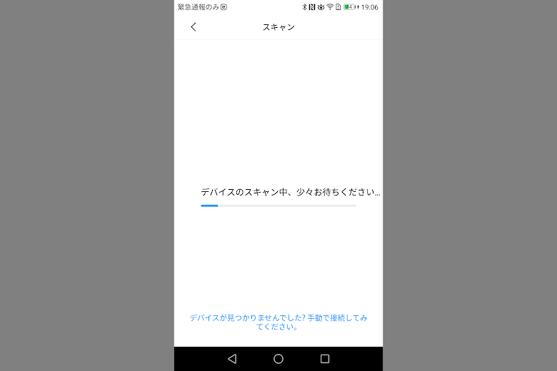 Mi homeアプリ スキャン