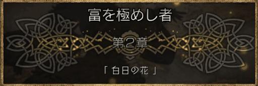 オクトラ_富2章