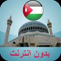 مواقيت الصلاة الأردن بدون نت icon