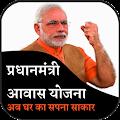प्रधानमंत्री आवास योजना download