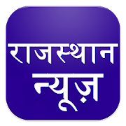 Rajasthan Patrika ETV Hindi News Dainik Navjyoti