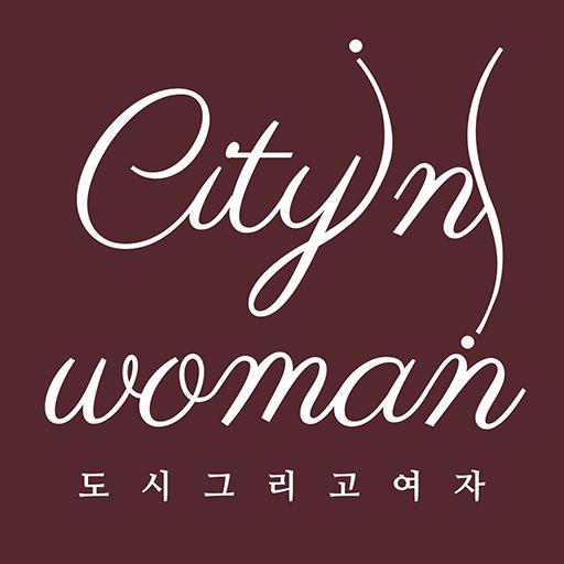 도시그리고여자