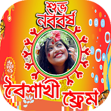 Pohela Boishakh Photo Frame পহেলা বৈশাখ ফটো ফ্রেম Download on Windows