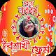 Pohela Boishakh Photo Frame পহেলা বৈশাখ ফটো ফ্রেম APK