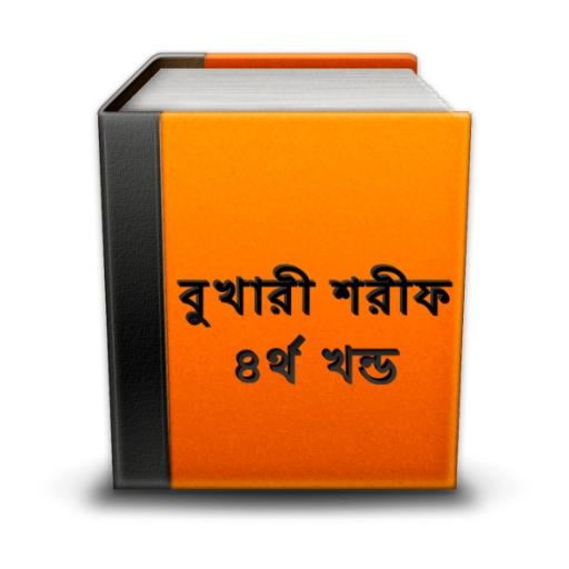 বুখারী শরীফ ৪ Bangla Bukhari