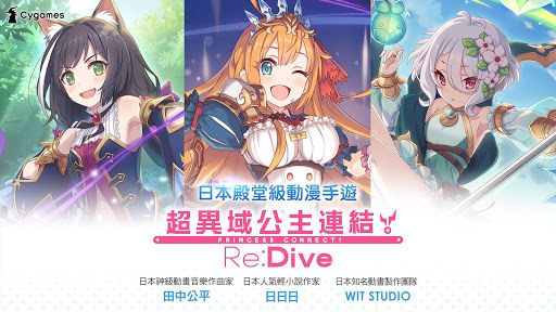 u8d85u7570u57dfu516cu4e3bu9023u7d50uff01Re:Dive 1.9.0 screenshots 1