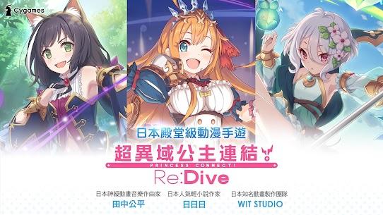 超異域公主連結!Re:Dive 1