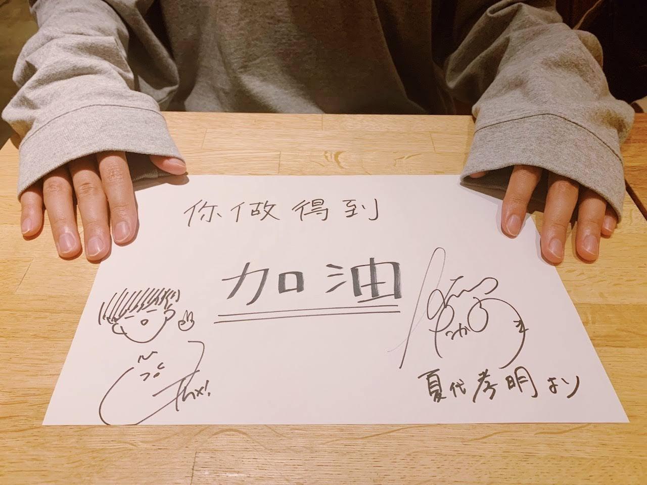 八月即將登上台灣舞台的夏代孝明,透過經紀公司表示參與應援的期望。保持一貫的夏代式低調 作風,也能感受到另一種溫暖應援。