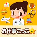 知育アプリ無料 ごっこランド 子供ゲーム・幼児向けゲーム 無料 icon