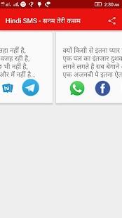 Hindi SMS - सनम तेरी कसम - náhled