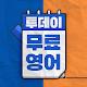 투데이 무료 영어 - 생활회화, 왕초보 영어, 어휘, 단어 Download on Windows