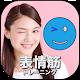 表情筋トレーニング【目元・頬・口元のたるみ・ほうれい線の対策アプリ!】 Download for PC Windows 10/8/7