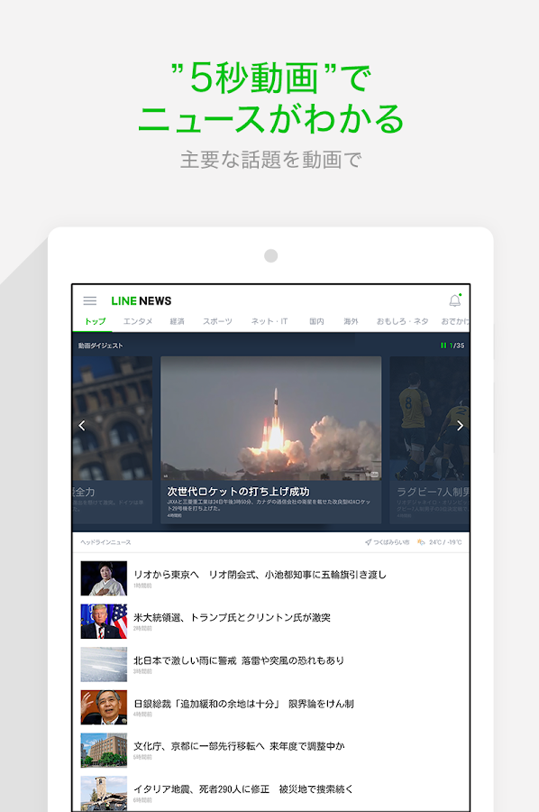 LINE公式ニュースアプリ / LINE NEWS- screenshot