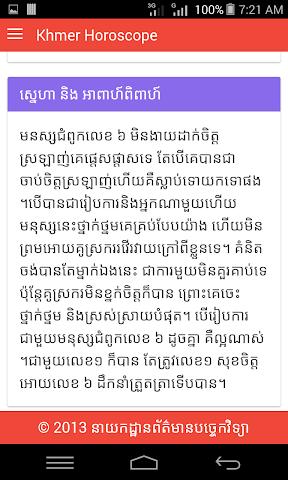android Khmer Horoscope Job Screenshot 2