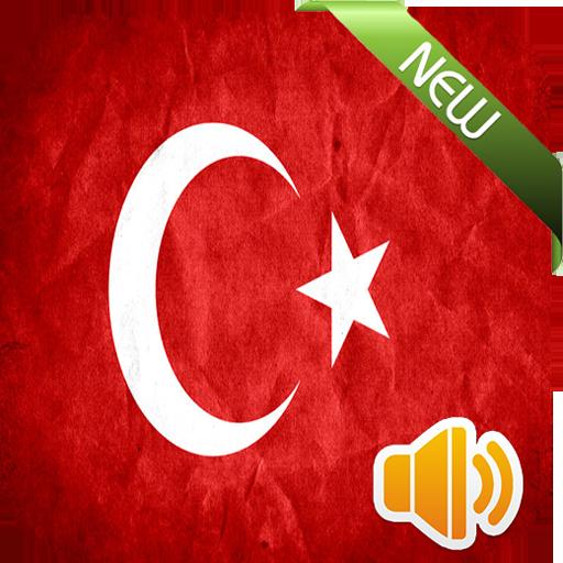 تعلم التركية بالصوت 2017