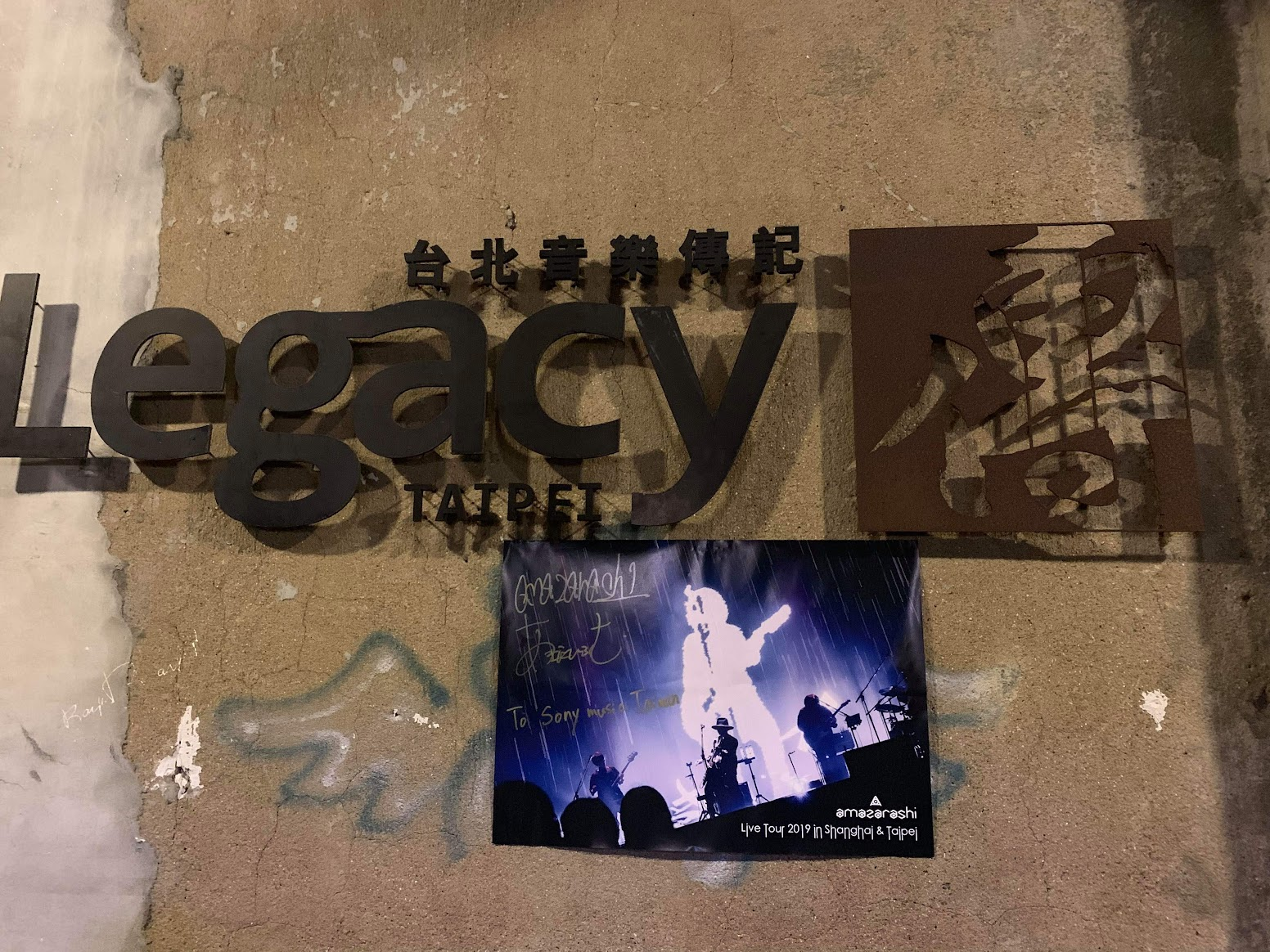 【迷迷歌單】amazarashi Live Tour 2019 in Taipei