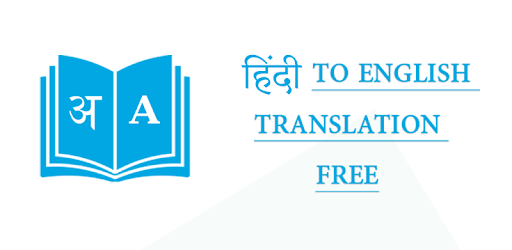 hindi to english translation free free - Apps on Google Play