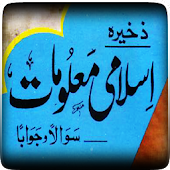Zakheera-e-Islami Maloomat