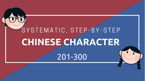 Chinese Character Course 3