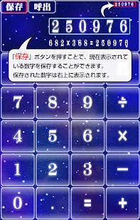 Starry sky Calculator- screenshot thumbnail