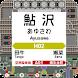 掌内鉄道 鮎沢駅