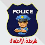 شرطة الاطفال الجديدة Icon