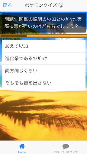 無料娱乐Appの神クイズⅡ forポケットモンスター|記事Game