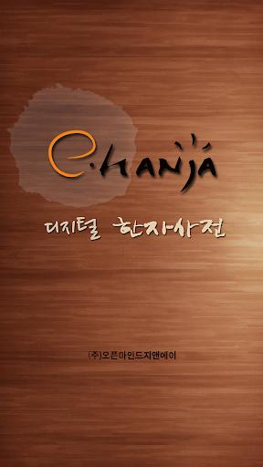 [e한자]디지털 한자사전 e-hanja screenshot