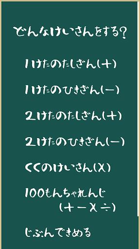 Canitz さんすう screenshot 3