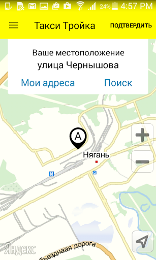 Такси Тройка г. Нягань