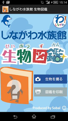 SHINAGAWA AQUARIUM official 2.0.3 Windows u7528 1