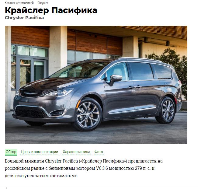 страница каталога автомобилей на площадке автотематики для статей и ссылок