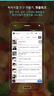친구만들기- 데이트,  파티, 이성 친구- screenshot thumbnail